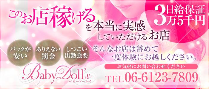 Baby Doll's OSAKA