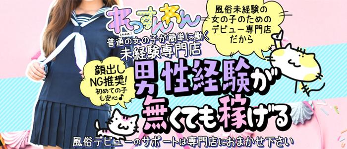 未経験・YESグループ沖縄