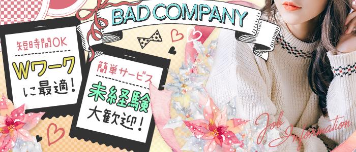 イエスグループ熊本 BADCOMPANY
