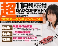 イエスグループ熊本 BADCOMPANYで働くメリット3