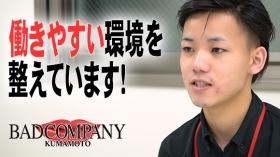 イエスグループ熊本 BADCOMPANYのバニキシャ(スタッフ)動画