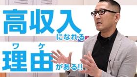 イエスグループ熊本 BADCOMPANYの求人動画