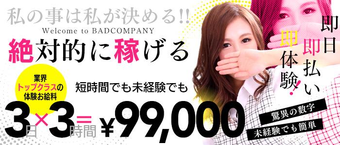 YESグループ BAD COMPANY 札幌の求人画像
