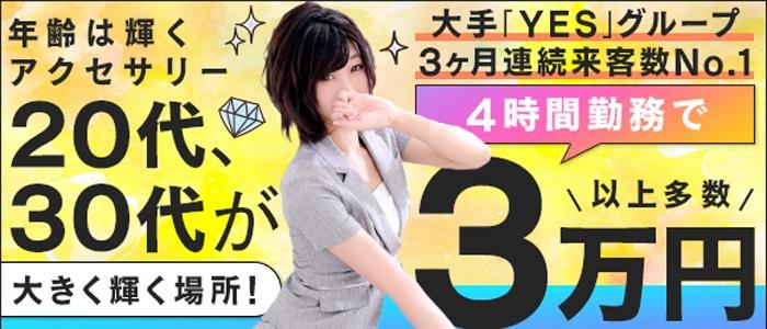 BAD COMPANY 札幌(札幌YESグループ)の求人画像