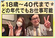 BAD COMPANY 札幌(札幌YESグループ)で働くメリット1