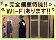 BAD COMPANY 札幌(札幌YESグループ)で働くメリット3