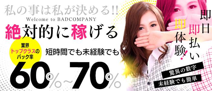 BAD COMPANY 札幌(札幌YESグループ)の人妻・熟女求人画像