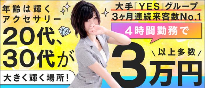 BAD COMPANY 札幌(札幌YESグループ)の求人情報