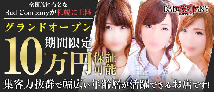 未経験・YESグループ BAD COMPANY 札幌