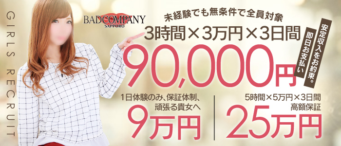 YESグループ BAD COMPANY 札幌の体験入店求人画像