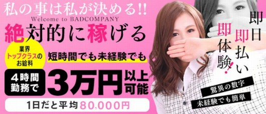 BAD COMPANY 札幌(札幌YESグループ)