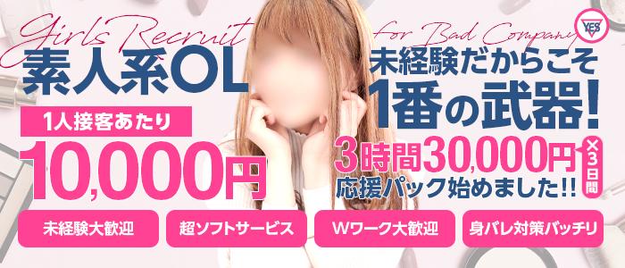 BAD COMPANY 札幌(札幌YESグループ)の体験入店求人画像