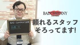 BAD COMPANY 札幌(札幌YESグループ)の求人動画