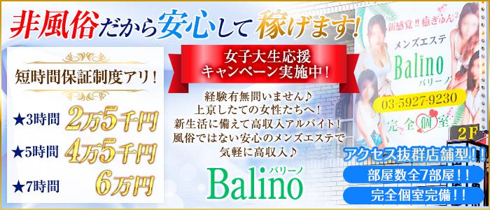 メンズエステ balino~バリーノ~