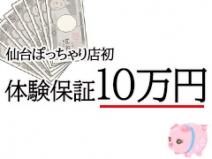 体験保証10万円