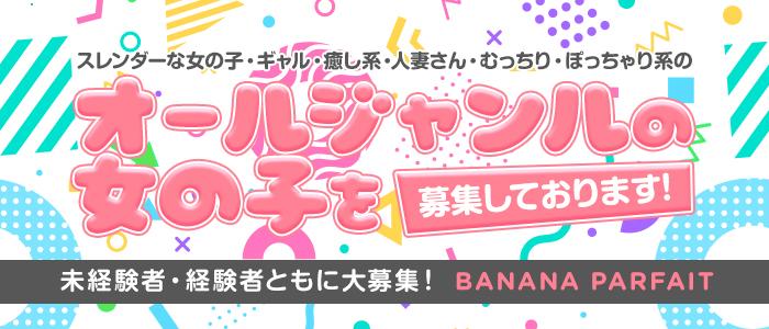 バナナパフェの求人画像