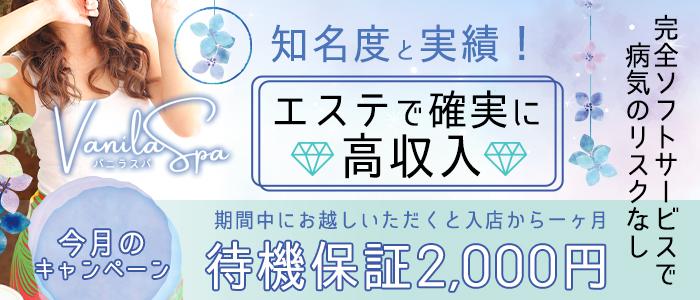 バニラスパ 日本橋店の求人画像