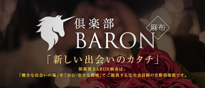 倶楽部BARON 麻布