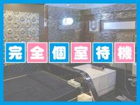 完全個室待機のアイキャッチ画像