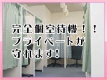 完全個室待機!!のアイキャッチ画像
