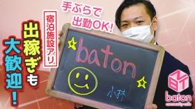 batonのスタッフによるお仕事紹介動画