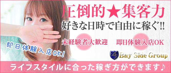 体験入店・ベイサイドプリティ