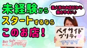 ベイサイドプリティのバニキシャ(女の子)動画