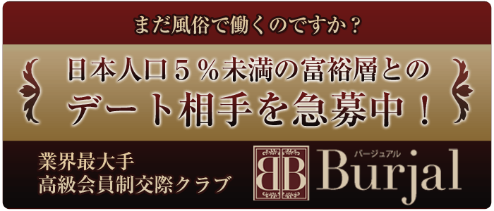 バージュアル福岡