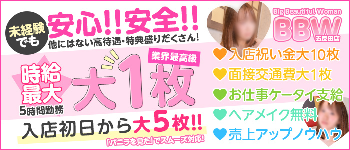 BBW 五反田店