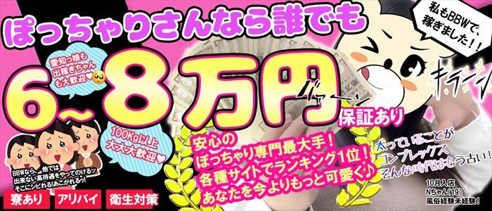 BBW 名古屋店の求人画像