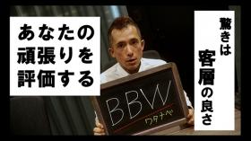 BBWの求人動画