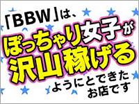BBW札幌で働くメリット1