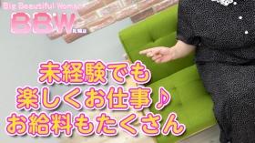 BBW札幌の求人動画