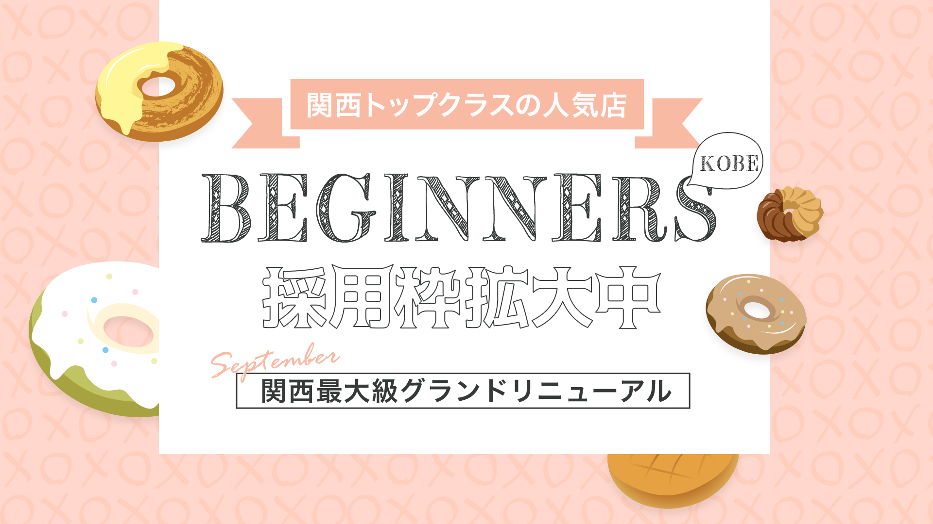 Beginners KOBE(ビギナーズ神戸)の求人画像