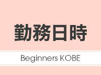 Beginners KOBE(ビギナーズ神戸)で働くメリット1