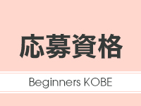 Beginners KOBE(ビギナーズ神戸)で働くメリット2