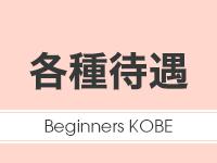 Beginners KOBE(ビギナーズ神戸)で働くメリット3