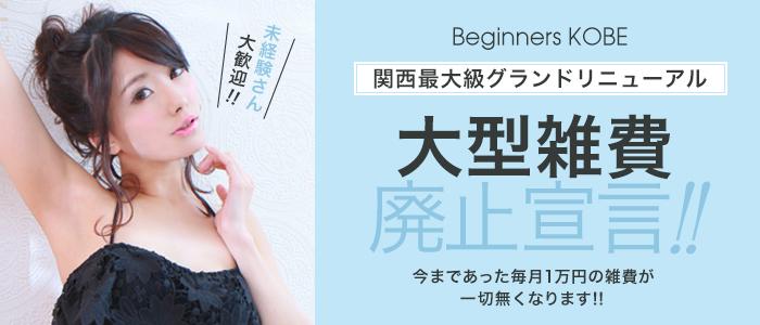 Beginners KOBE(ビギナーズ神戸)の未経験求人画像
