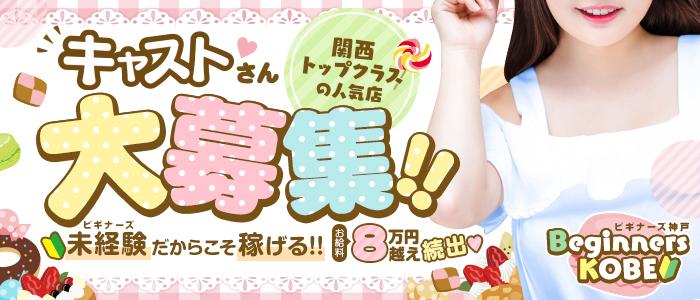 Beginners KOBE(ビギナーズ神戸)の求人情報