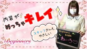 Beginners KOBE(ビギナーズ神戸)の求人動画