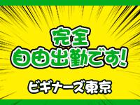 ビギナーズ東京で働くメリット3