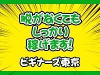 ビギナーズ東京で働くメリット4
