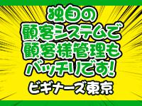 ビギナーズ東京で働くメリット5