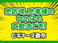 ビギナーズ東京で働くメリット6