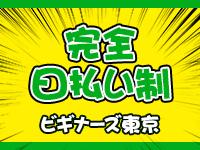 ビギナーズ東京で働くメリット8