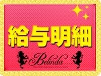 Belinda(ベリンダ)