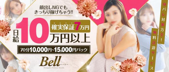 Bell~ベル~