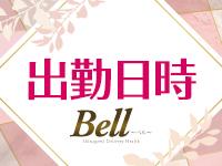 Bell~ベル~で働くメリット1