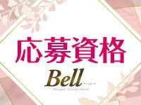Bell~ベル~で働くメリット2