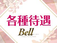Bell~ベル~で働くメリット3